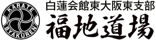白蓮会館東大阪東支部